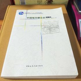 中国城市建设史