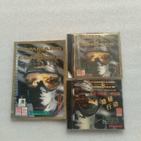 游戏光盘 命令与征服【2张光盘1手册】+ 命令与征服【增强版 隐秘行动1光盘】合售