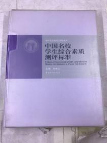 中国名校学生综合素质测评标准