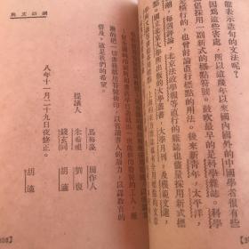 国语文典(民国22年版)