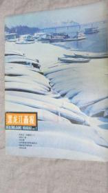 黑龙江画报1982年1