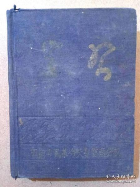 罗正明(1907~1982),四川人,字光亮