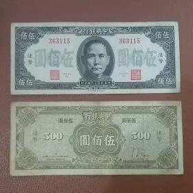 保真民国纸币中央银行500元孙中山头像正黑背绿民国34年