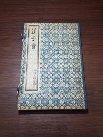 民国 上海千顷堂《庄子雪》一函五册全 带原装书函 品相完好