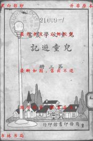 儿童游记(第三册)-赵宗预-民国商务印书馆刊本(复印本)