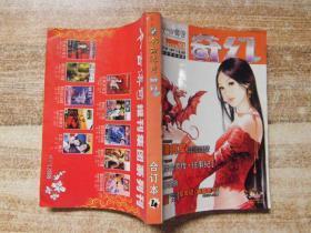 今古传奇 奇幻版 2008年4月AB合订本  e16-5