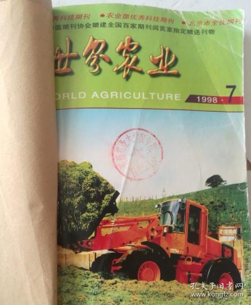 世界农业(月刊)  1998年(7-12)期  合订本  (馆藏)