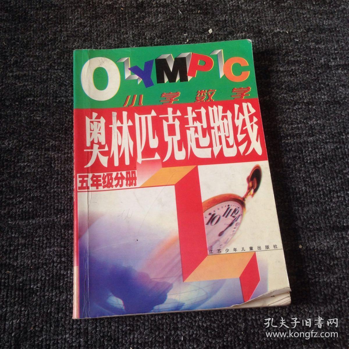 奥林匹克起跑线.小学数学五年级分册