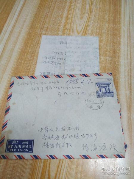 朝鲜实寄封38