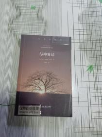 与神对话(第一卷)
