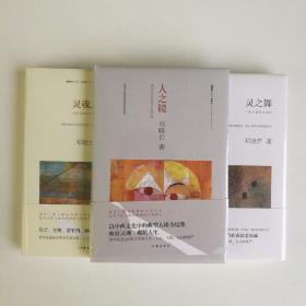 【邓晓芒作品】文化与文学三书合售《人之镜》、《灵之舞》、《灵魂之旅》