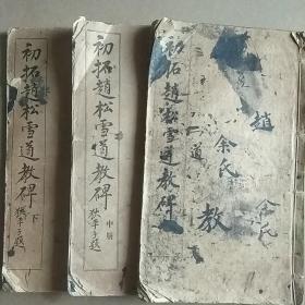 民国旧书 初拓赵松雪道教碑 (上、中、下 全三册)
