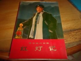 革命现代京剧  红灯记(压膜塑面)(1972年一版一印