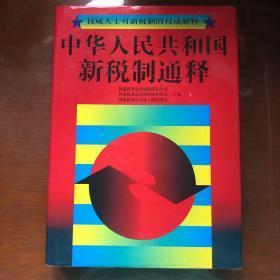 中华人民共和国新税制通释
