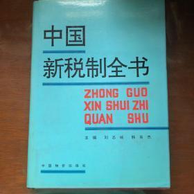 中国新税制全书