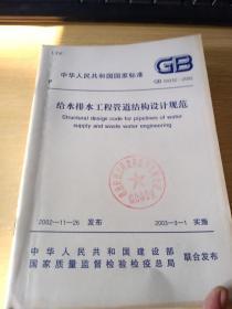 中华人民共和国国家标准 给水排水工程管道结构设计规范