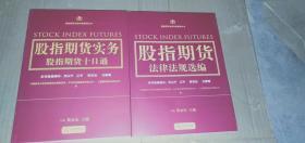 正版现货 股指期货法律法规选编+股指期货实务:股指期货十日通 两本合售.
