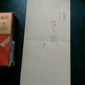 辽西省人民政府便笺。〈上款,革命老干部徐鹤京同志〉