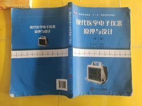 现代医学电子仪器原理与设计(第3版)下书边有水渍印