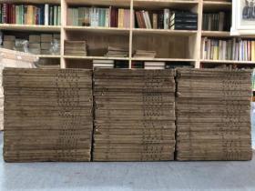民国原版《东方文库》 大全套(第一种至八十二种) 共一百册