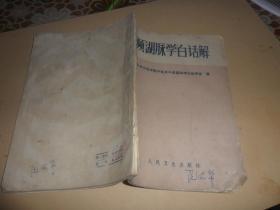 濒湖脉学白话解(1979年印)