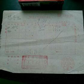1952私营企业座商发货票,沈阳永发合