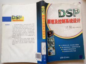 DSP原理及控制系统设计