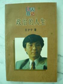 王沪宁《政治的人生》名人日记  1995年原版