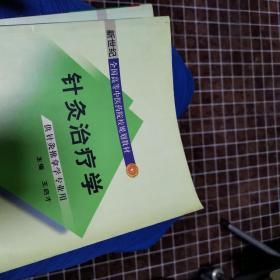 新世纪(第2版)全国高等中医药院校规划教材:针灸治疗学(供中医药类专业用)
