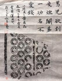 中书协会员李立荣拓片题跋书法作品