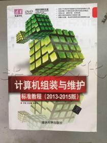 计算机组装与维护标准教程.2013-2015版---[ID:231280][%#343D1%#]