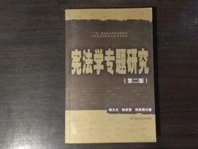 宪法学专题研究(第2版)