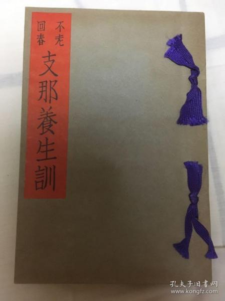 性学文献】 1939年刊《不老回春—支那养生训》,内含《支那养生训》(房中术)《房中术的历史》《支那珍药秘药媚药编》