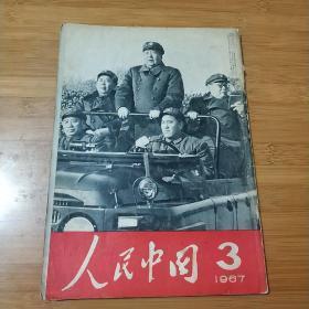 大文革精品,人民中国杂志画册,毛主席像,林像4张,图片珍贵,稀缺,值得收藏,1967年,3期