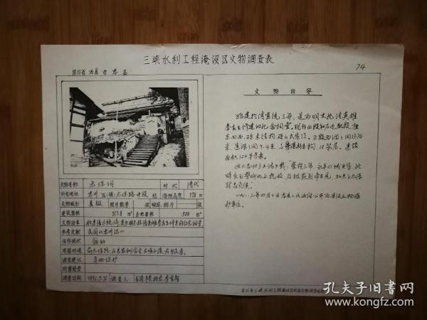 ●最后的三峡记忆:忠县太保祠《三峡水利工程淹没区文物调查表》【1992年四川地面文物调查组36X26公分】!