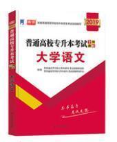 正版 2019年  大学语文   普通高校专升本考试专用教材 光明日报出版社  9787802066267