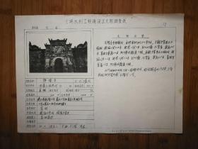 ●最后的三峡记忆:巫山兴隆寺《三峡水利工程淹没区文物调查表》【1992年四川地面文物调查组36X26公分】!