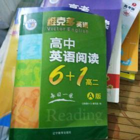 维克多高中英语阅读6+1高二a版