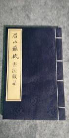 眉山苏轼书法藏品
