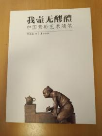 我壶无醪醴-中国紫砂艺术随笔【封底有破损】
