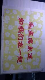 毛主席永远和我们在一起,25张12寸大照片,一张主题纸,全套。。