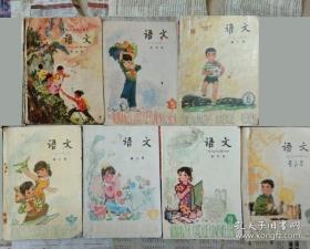 五年制小学语文课本  共7本合售