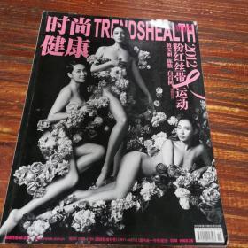 时尚健康 粉红丝带运动十年珍藏2010.10