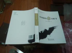 中国散佚茶书辑考