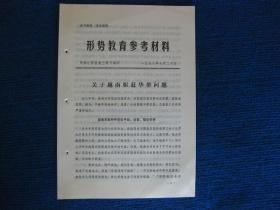 (中共山西省委宣传部)形势教育材料——关于越南驱赶华侨问题