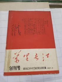 万里长江(创刊号)1967年