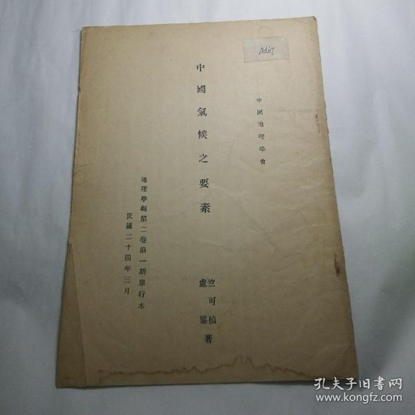 地理学报第二卷第一期单行本中国气候之要素