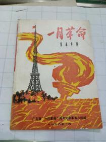 一月革命(纪念专刊)1968年1月