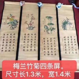 乡下收到手绘梅兰竹菊四条屏一套,画工精细线条流畅,保存完整