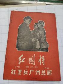 红闯将  1967年 第四期(红卫兵广州总部)